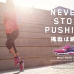 MIZUNO : never stop pushing