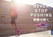 La nouvelle campagne de MIZUNO : «Never stop pushing»
